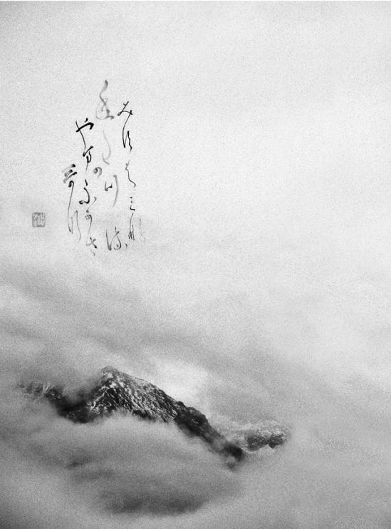 mizu wa mina   ne tatsuru yama no   fukasa kana    all sounds of streams   has faded   so deep the mountains  Haiku by Taneda Santooka (1882-19400, Japanese poet, photograph/ink-brush calligraphy in hentaigana script
